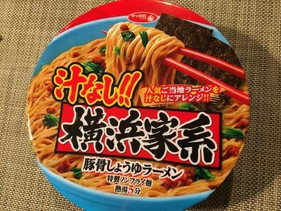 サッポロ一番 汁なし横浜家系IMG_0860