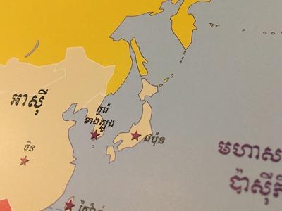 カンボジア クメール語 地図帳IMG_1683