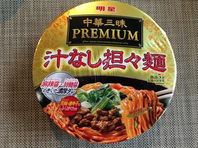 明星 中華三昧 PREMIUM 汁なし担々麵IMG_1800