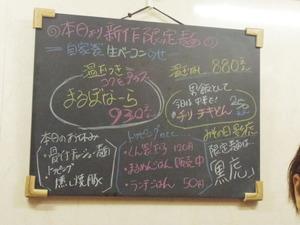 まるめん堂 1405231043