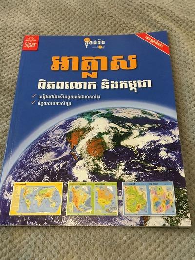 カンボジア クメール語 地図帳IMG_1678