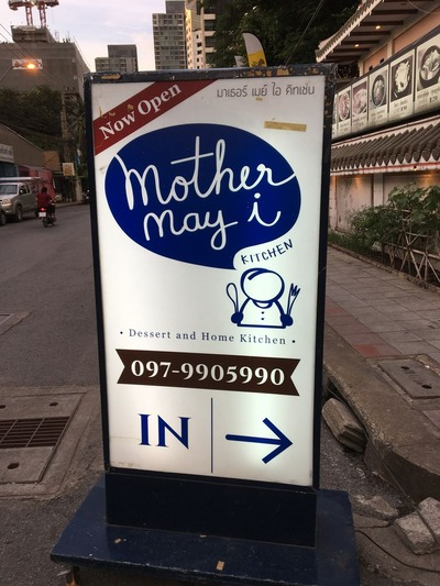 Mother May I マザーメイアイ バンコクIMG_0926