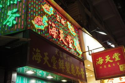 海天堂@尖沙咀(チムチャーチョイ)香港 亀ゼリーIMGP4091