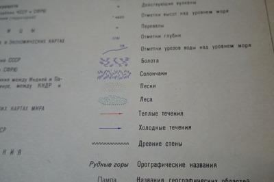ロシア語地図帳IMGP2680