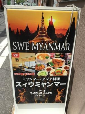 スィウミャンマー 高田馬場 ミャンマー料理IMG_0705