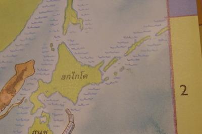 タイ世界地図帳集めるマニアコレクターIMGP6428