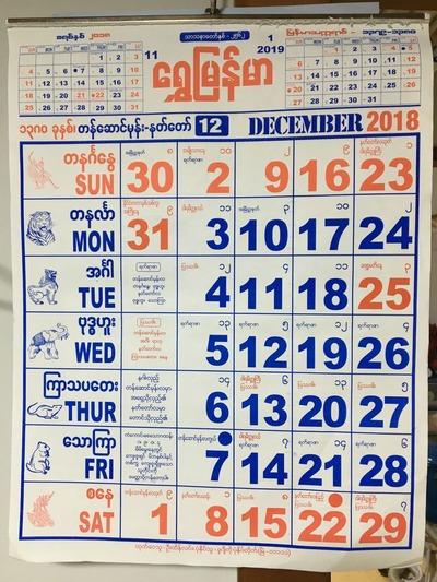 12月ミャンマーカレンダーIMG_2458