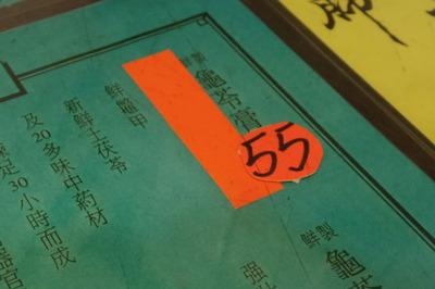 海天堂@尖沙咀(チムチャーチョイ)香港 亀ゼリーIMGP4095