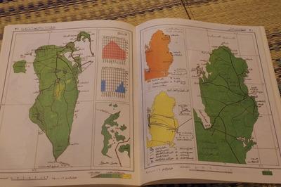 ヨルダンアラビア語世界地図帳集めるマニアコレクターIMGP6440