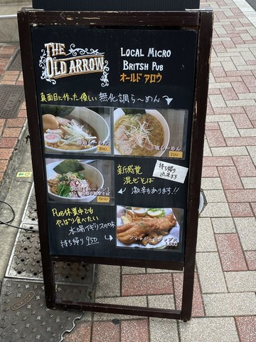 The Old Arrow西荻窪まぜそば輝麺ルーメンIMG_6801