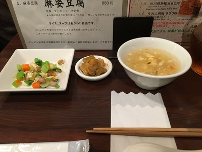 四川小吃 雲辣坊@赤坂見附 重慶拌麺IMG_2443[1]