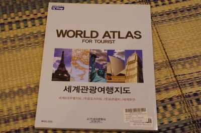 韓国ハングル語世界地図帳集めるマニアコレクターIMGP6970