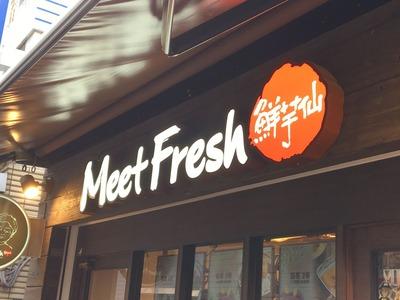 Meet Fresh(鮮芋仙 ミートフレッシュ)吉祥寺IMG_2199