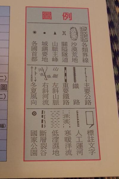 台湾の世界の地図帳集めるマニアコレクターIMGP6305