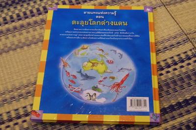 タイ世界地図帳集めるマニアコレクターIMGP6415