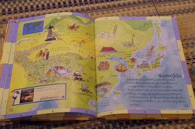 タイ世界地図帳集めるマニアコレクターIMGP6425