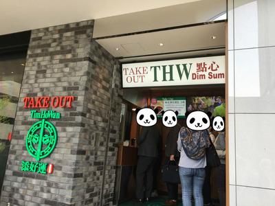添好運(TimHoWAN)ティム・ホー・ワン 日比谷シャンテBlogPaint