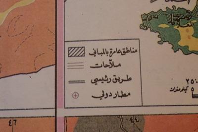 ヨルダンアラビア語世界地図帳集めるマニアコレクターIMGP6452