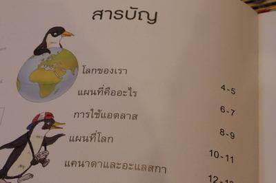 タイ世界地図帳集めるマニアコレクターIMGP6418