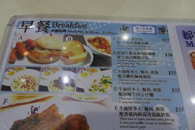 澳門茶餐廳 尖沙咀IMGP4147