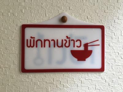 タイ語 どんぶりマークIMG_1157[1]