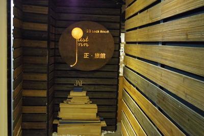 JUST AS INN 正一旅館 香港 チムチャーソイ ホテルIMGP4063