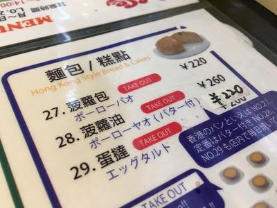 飯田橋香港 贊記茶餐廳ホンコンチャンキチャチャンテンIMG_1294