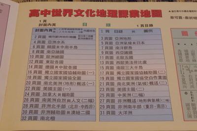 台湾の世界の地図帳集めるマニアコレクターIMGP6304