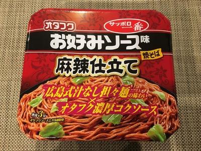 サッポロ一番 オタフクお好みソース味焼きそば 麻辣仕立てIMG_3531
