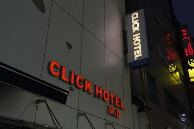 クリックホテル CLICK HOTEL ソウル 明洞IMGP4786