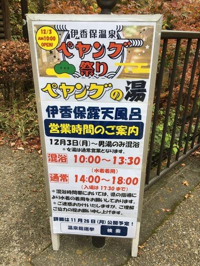 伊香保温泉ペヤング祭りペヤングの湯IMG_2502