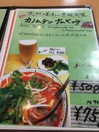 バーンルンナンチャオ 西荻窪 タイ料理 カノムチンIMG_0307[1]