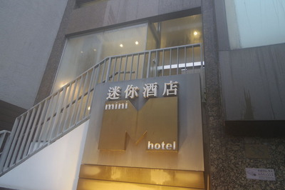 ミニホテルセントラル香港島IMGP5356