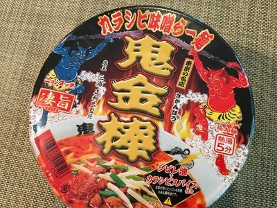 ニュータッチ カラシビ味噌らー麺鬼金棒IMG_0851