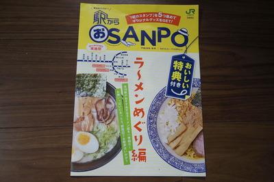 JR東日本 駅からおSANPO ラーメンめぐりIMGP4011