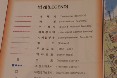 韓国ハングル語世界地図帳集めるマニアコレクターIMGP6976
