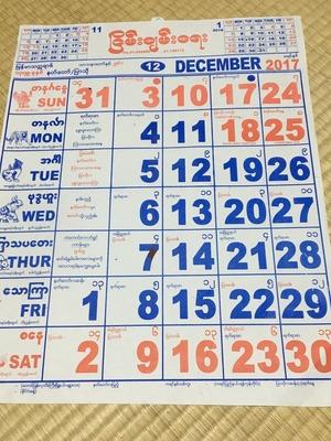 ミャンマー語 カレンダーIMG_1350