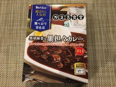 かえる食堂 黒胡麻香る黒担々カレーIMG_3529