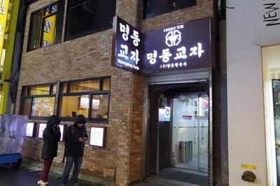 明洞餃子 カルックスIMGP4815