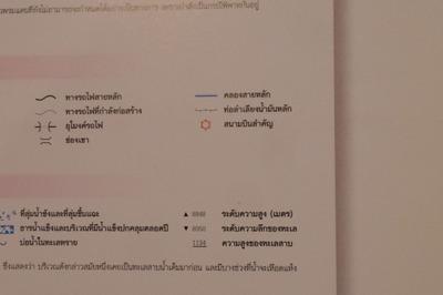 タイ語世界地図帳集めるマニアコレクターIMGP6914