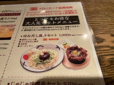 盛岡じゃじゃ麺 HOT JaJaはみだし豚丼セットIMG_6379