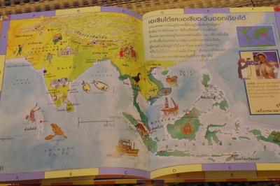 タイ世界地図帳集めるマニアコレクターIMGP6424