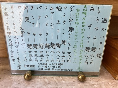 熊公浅草橋ジャージャー麺IMG_6246