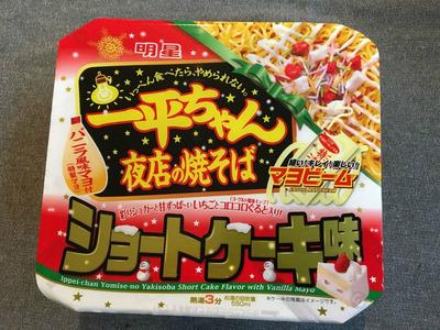 明星 一平ちゃんショートケーキ味BlogPaint