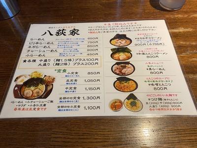 八荻家西荻青梅街道黒らーめん細麺IMG_6629