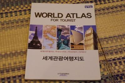 韓国ハングル語世界地図帳集めるマニアコレクターIMGP6969