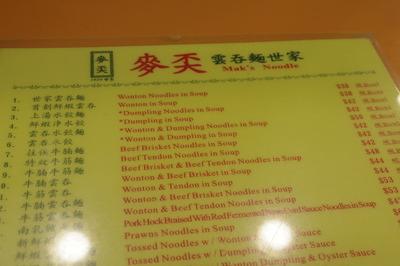 麥奀雲吞麺世家Mak'sNoodle香港尖沙咀IIMGP4125