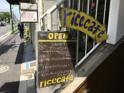 ライスカフェ 駒沢大学駅IMG_0605