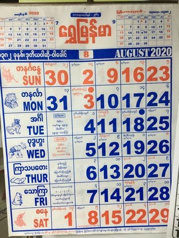 ミャンマーカレンダーIMG_4621