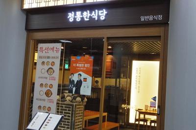 ソウル駅 冷麺IMGP4891